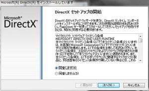 Dxinst1_4
