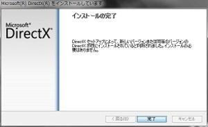 Dxinst2