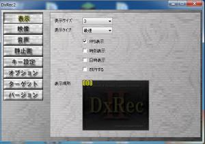Dxrec2