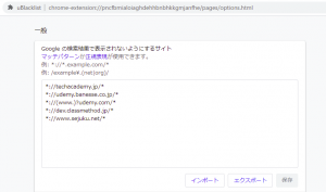 Ublocklist